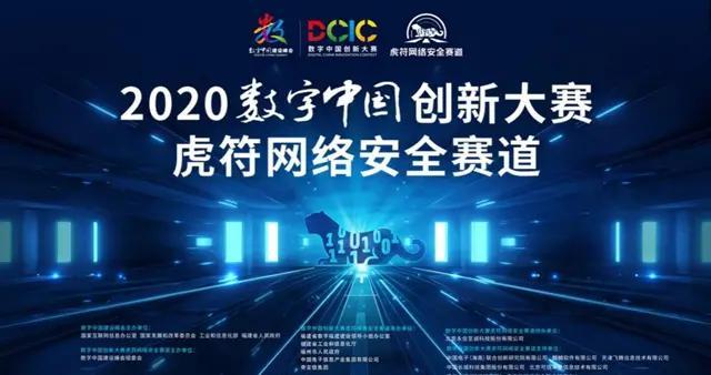 数字中国创新大赛虎符网络安全赛道总决赛10月13日开战