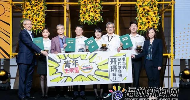 携手逾百所职业院校 麦当劳中国启动青年人才培养计划