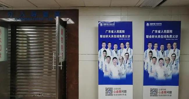 广东省人民医院心血管病研究所携手好大夫在线免费义诊