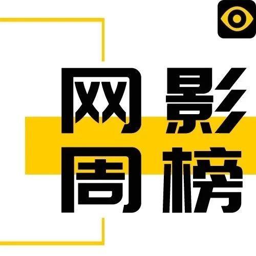 网影周榜丨《禁锢之地》夺得榜首,爱奇艺表现突出