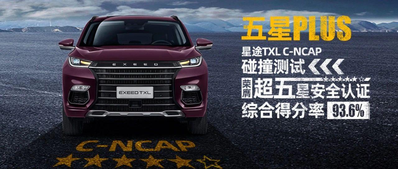"""安全定义豪华, """"强度过剩""""的TXL为何能造就C-NCAP中型SUV最好成绩?"""