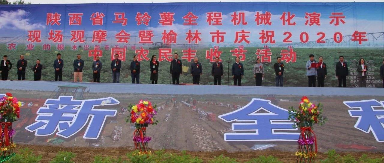 榆林市庆祝2020年中国农民丰收节活动举行