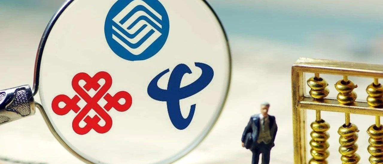 """运营商8月成绩单:5G用户超过1.5亿 中国电信全线""""飘红"""""""