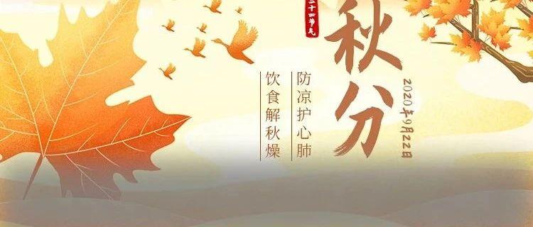 今年秋分为124年来最早!五大养生重点,九个食谱,记住了平安到冬!