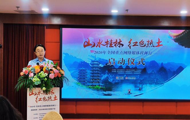 【山水桂林 红色热土】2020年全国重点网络媒体桂林行启动