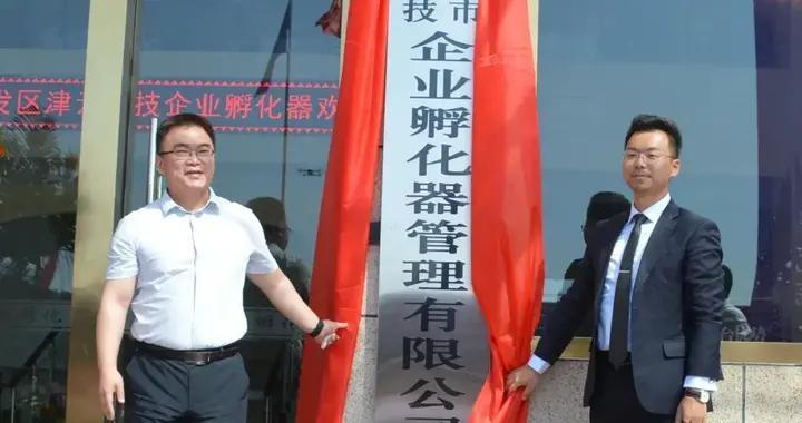李晓武出席河津津云科技企业孵化器和创新产业生态研究院揭牌仪式