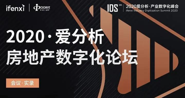 众盟科技王岗青:房地产企业营销已进入全新的数字化阶段