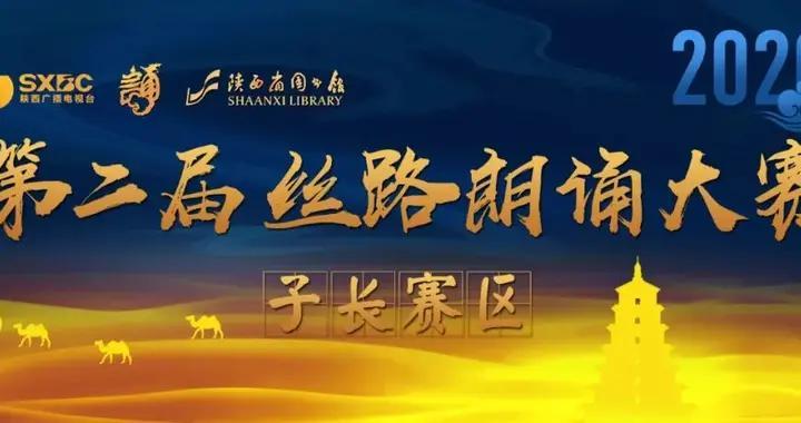 刘凯调研子长市水污染防治和畜牧业工作
