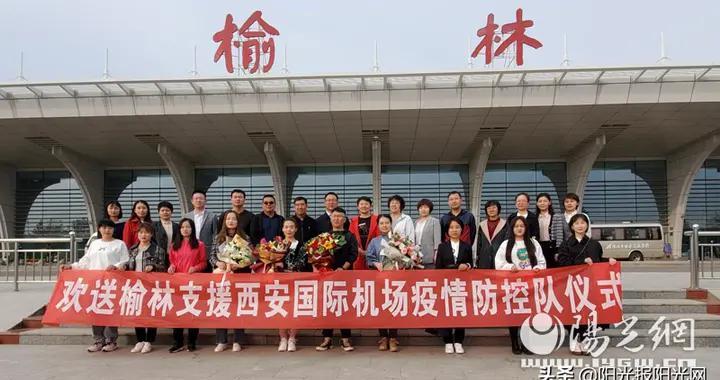 榆林市医疗志愿者赴西安咸阳国际机场支援疫情防控任务