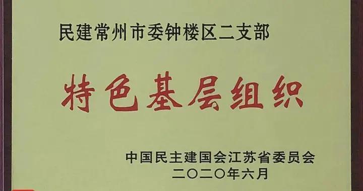 """民建常州市委钟楼区二支部被授予""""特色基层组织""""称号"""