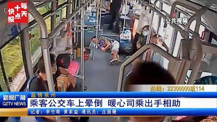 泉州快讯丨乘客公交车上晕倒,暖心司乘出手相救