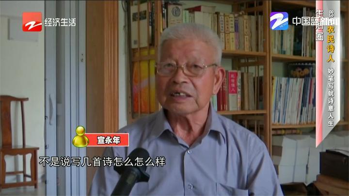 83岁农民诗人 妙笔写就诗意人生