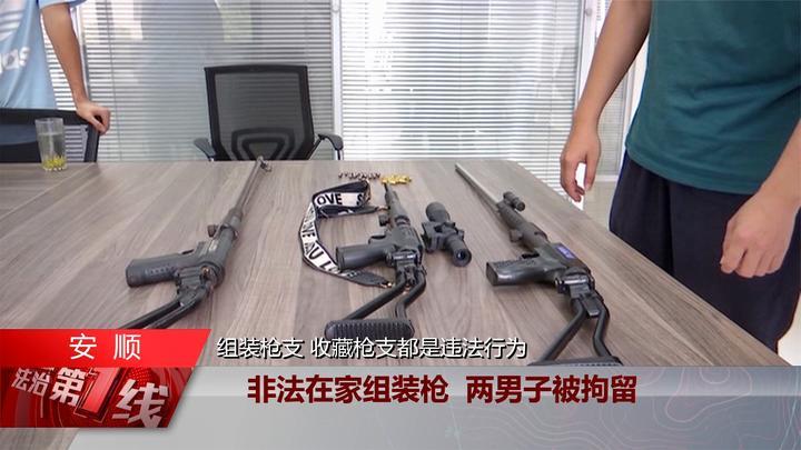 因为兴趣爱好, 网上购买配件在家非法组装枪支,两男子被拘留!