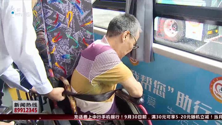 杭州开通首条残疾人公交专线,63岁的他第一次坐上公交车