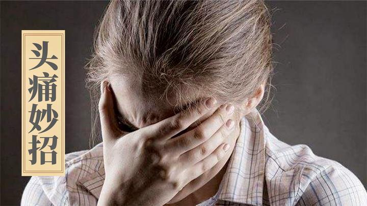 月经前后偏头痛?老中医教你3招缓解疼痛,有效率高达68%!