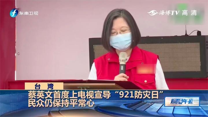 """蔡英文首度上电视宣导""""921防灾日"""",民众却仍保持平常心!"""