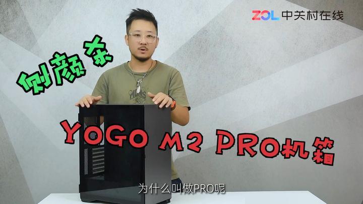 YOGO M2 PRO机箱视频讲解 给你一记侧颜杀
