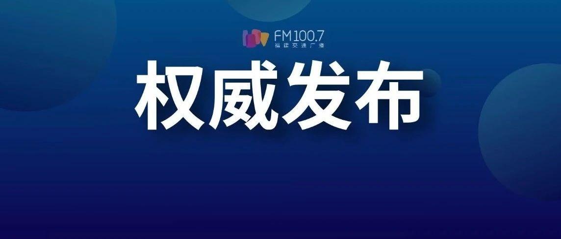 福建省委常委会召开重要会议!