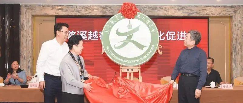 慈溪越窑秘色瓷文化促进会成立