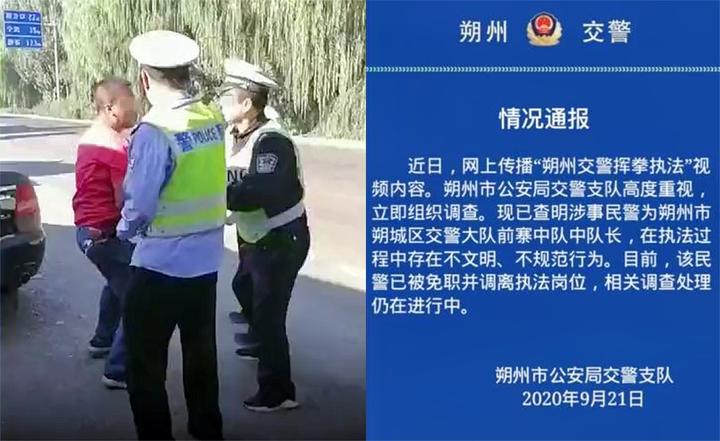 已被免职!实拍:山西朔州交警执法时推搡人 见有人录像上前抢夺