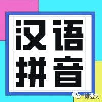拼音学习!送给小学一年级孩子的福利!(附汉语拼音卡片打印版)
