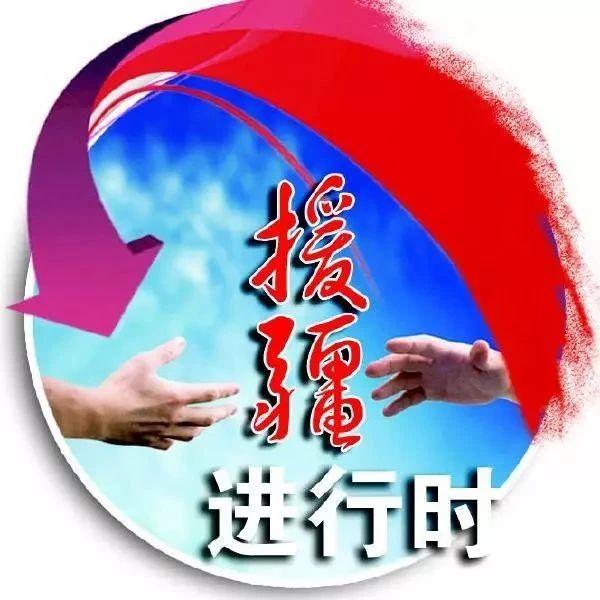 地区印发实施浙江省援疆项目和资金管理四个制度