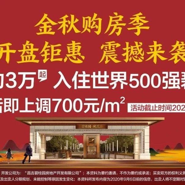 重磅|首付约3万,入住碧桂园品质舒居,享世界500强高品质物业服务