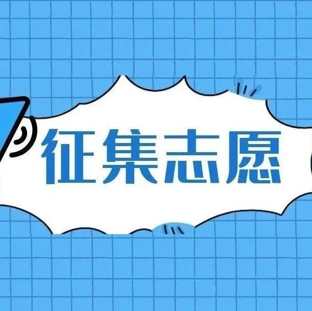 【征集志愿】9月22日:2020年普通高等学校招收内地新疆高中班毕业生录取工作第六次征集志愿