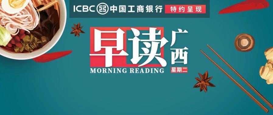 早新闻丨广西一女子健身后与朋友吃了6斤小龙虾,凌晨入院!痛到睡不着…
