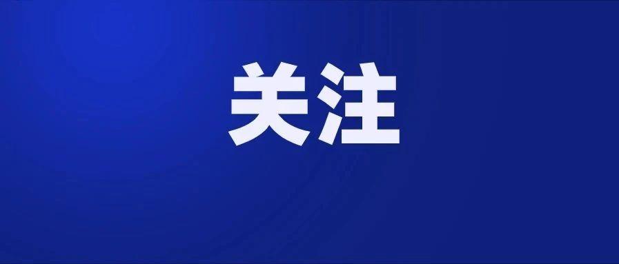 中秋节河北职工福利发放,按这个标准!