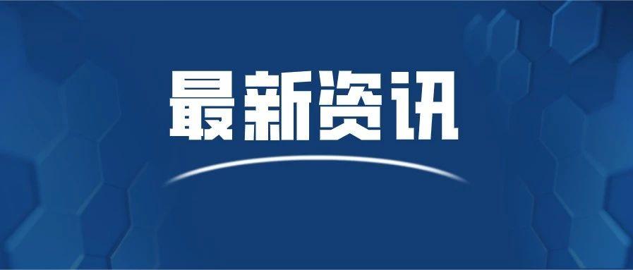 中国银行关于存量国家助学贷款定价基准转换的公告