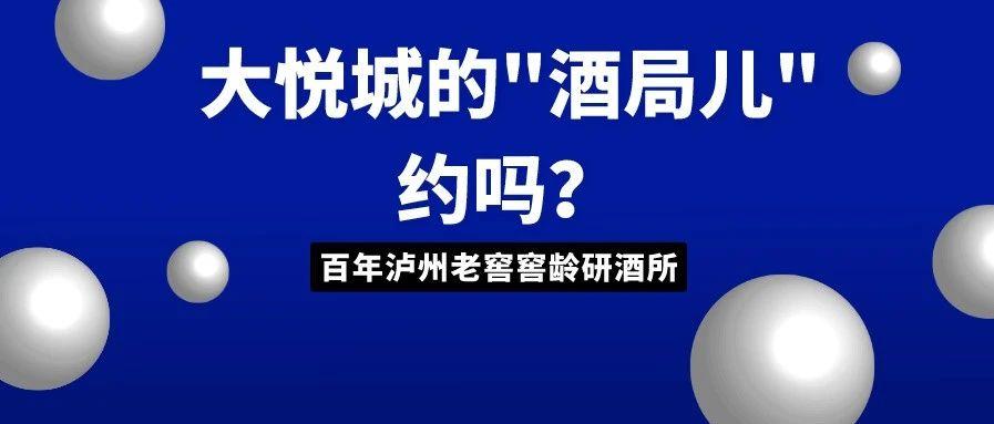 """震惊,泸州老窖居然来大悦城攒""""酒局儿"""",约吗?"""