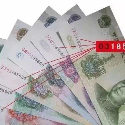 轰动福建!第五套人民币8同号钞、纪念钞等额兑换公告!福建配额仅限500套!第四套人民币最后收藏公告!