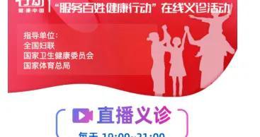 广东省人民医院心血管病研究所,携手好大夫在线免费义诊