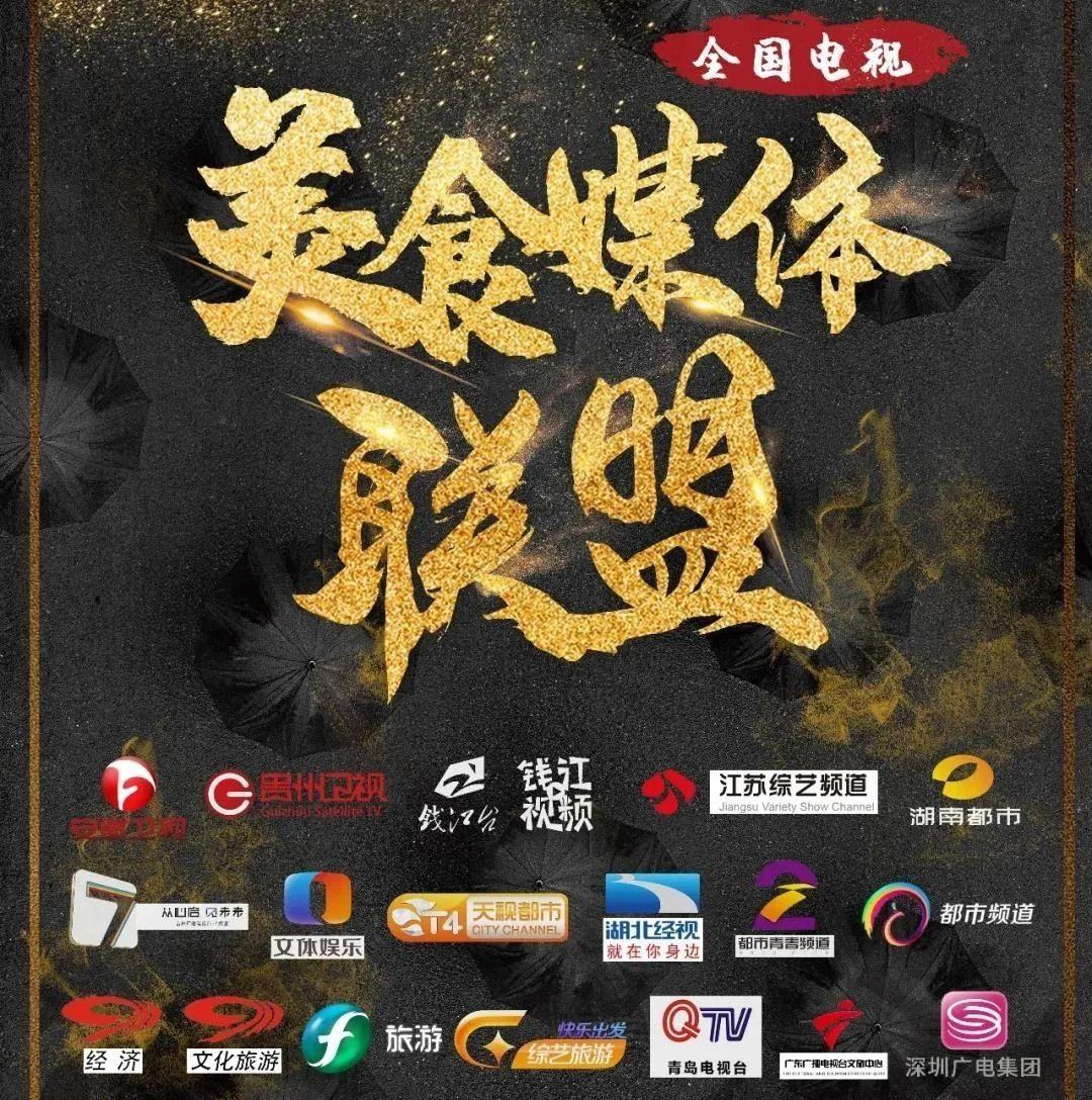 """《7天食堂》与全国17家电视美食媒体相会蓉城   掀起""""美食江湖""""新浪潮"""