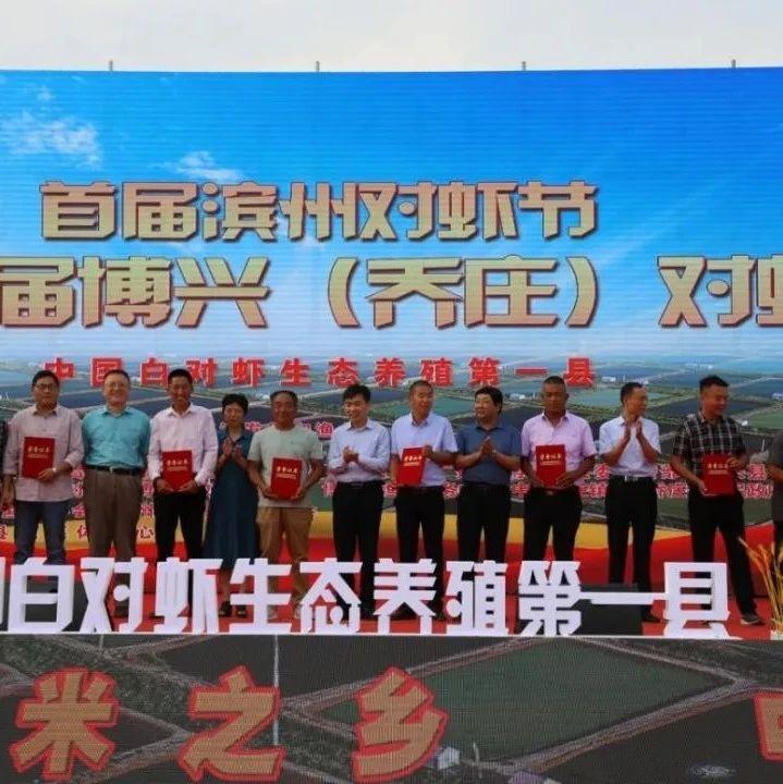 首届滨州对虾节暨第二届博兴(乔庄)对虾节开幕式隆重举行