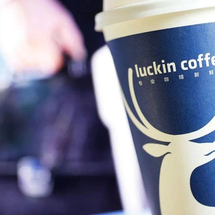 一杯咖啡,45公司涉案,被罚6100万!瑞幸回应尊重决定