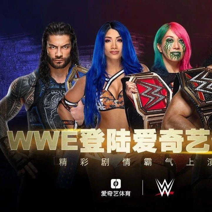 WWE正式登陆爱奇艺体育