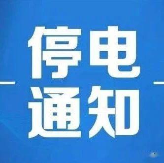 明天和周五,锦州下列地区停电
