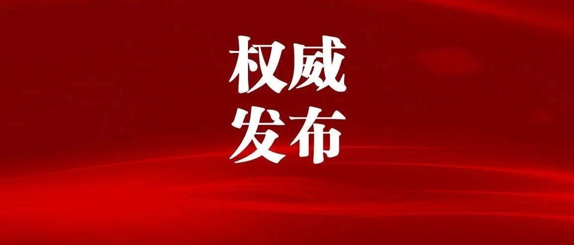 致敬!广西公安系统7个集体、11名个人拟获公安部表彰!