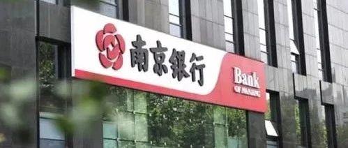 贷余四年翻五倍,揭秘南京银行的消费金融生意