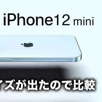 苹果新机被命名为 iPhone12 mini 将成为新的吸金利器