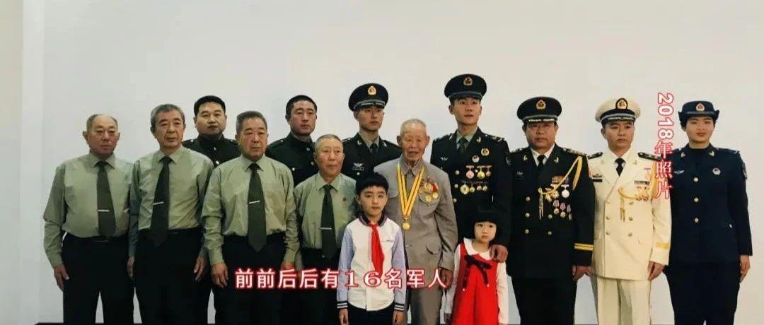 94岁抗战老兵四世同堂的大家庭,已经有16名军人了。