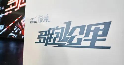 1小时售罄,张国伟最爱的跑鞋尔克奇弹2.0发布
