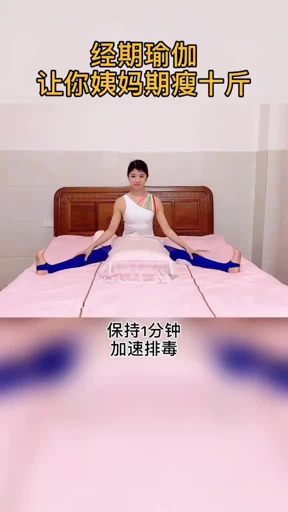 女性很好的瑜伽体式,每天坚持练习,摆脱妇科问题,炎症……