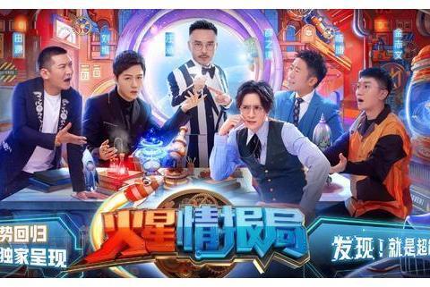 """《火星情报局5》官宣:薛之谦回归,汪涵对""""出轨兄弟""""不离不弃"""