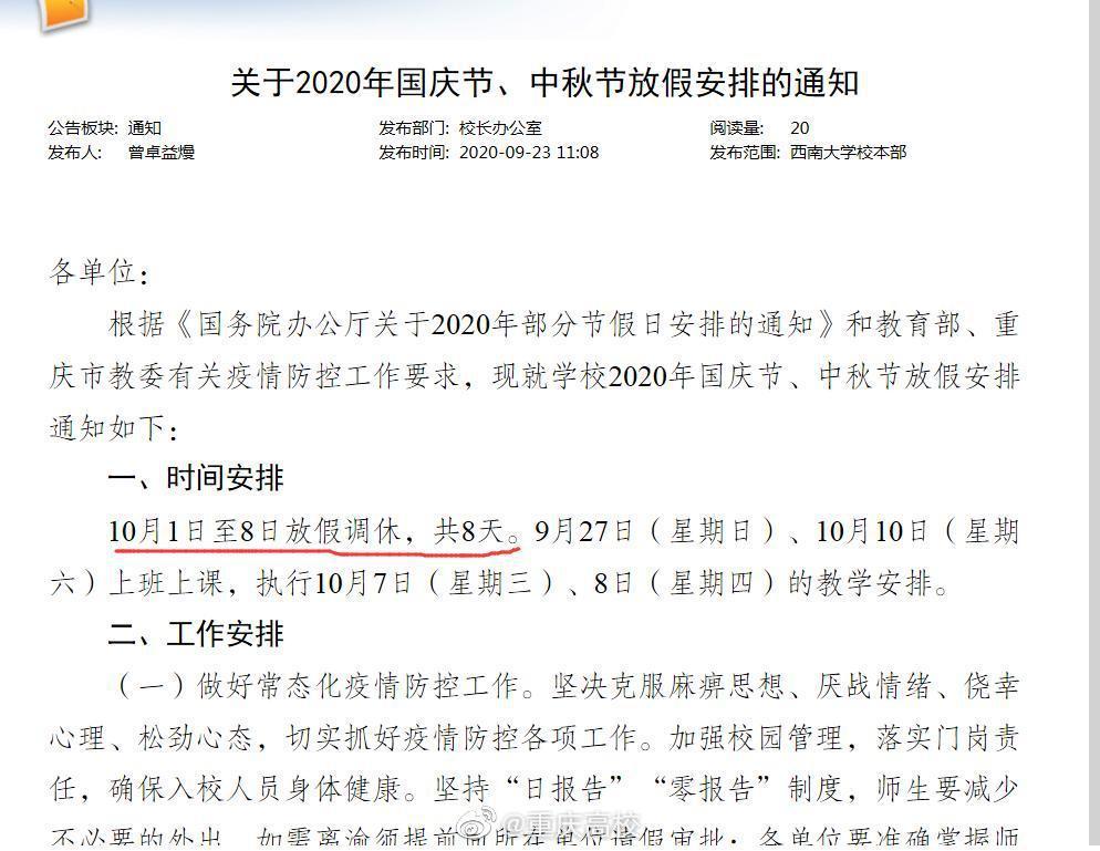 西南大学放8天。 重庆师范大学涉外商贸学院放8天