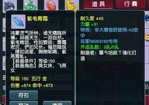 梦幻西游:擎大唐之锋锐,奋大圣之神威!1047伤天启神器现世