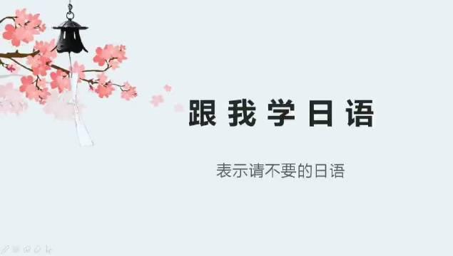 """跟我学日语系列之表示""""请不要""""的日语说法……"""