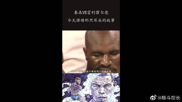 拳王泰森VS霍利菲尔德,咬耳朵的前因后果,双方一笑泯恩仇